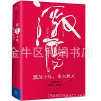 激荡十年 水大鱼大 中国企业2008-2018 吴晓波作品书籍提示