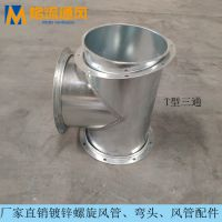 清远直销 焊接镀锌三通 Y/T三通通风管道 规格齐全 可定制