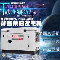 带空调8KW静音柴油发电机