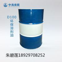 D100环保溶剂油 荆门石化出产