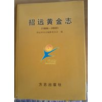 招远黄金志(1986-2002) 方志出版 正版