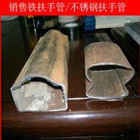 云南昆明异形管凹槽管椭圆管扶手管厂家价格