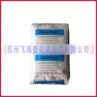 德国巴斯夫TPU树脂 85A 85度 热塑性聚氨酯弹性体 高透明tpu 原料