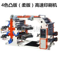 4色柔版高速印刷机