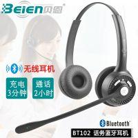贝恩BT102蓝牙耳机 聚合物电池 通话降噪功能 双耳话务耳麦
