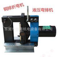 艾力培分离式液压弯排机/CB-200A母线加工机/铜排折弯机 广东