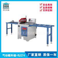 MJ274高速自动锯料机 气动断料锯  高速断料机 木工机械设备