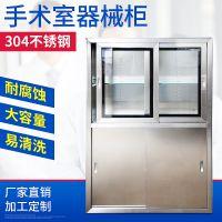 手术室器械柜手术室麻醉柜304不锈钢器械柜麻醉柜厂家直销