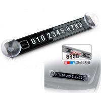汽车临时停车牌挪车电话卡防晒移车号码牌停车卡吸盘式汽车用品
