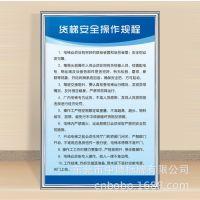 货梯安全操作规程 工厂车间标语挂图 警提指告识示牌 制度牌
