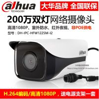 大华监控摄像头200万高清红外网络1080P家用HFW1225M-I2/1235M-I2