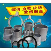 汽油机抽水泵机配件4寸 3寸变2.5 2寸 1寸直管 自吸泵接头 螺母