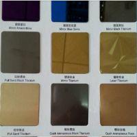304 不锈钢彩色板 镜面黄钛金板玫瑰金不锈钢彩色板真空电镀 厂家
