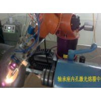 激光熔覆工艺轴承座内孔激光熔覆修复190mm孔径