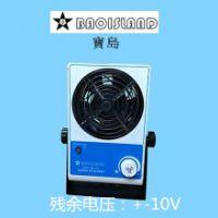 宝岛BD-301台式离子风机 除静电风扇