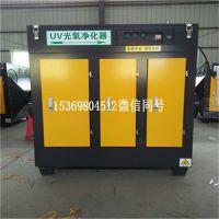 uv光解净化器光氧催化设备有机废气处理