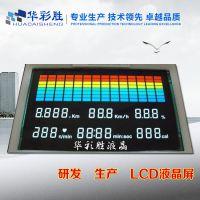 彩屏跑步机液晶屏  防水健身器材LCD液晶屏  按摩器LCD液晶屏