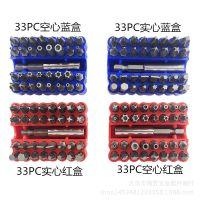 33件电动螺丝刀批头空心/专用批头/套装 充电钻批头/异形起子
