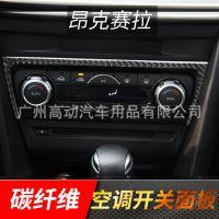 用于马自达昂克赛拉改装中控CD框碳纤维装饰面板中控装饰框