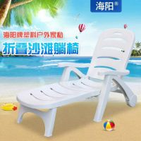 广东厂家直销塑料沙滩椅、沙滩躺床、休闲椅