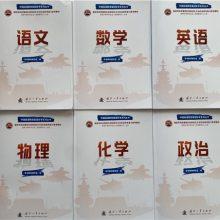 2019年武警院校招生考试复习教材_解放军部队高中士兵士官考军校书籍