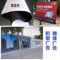 广州哪里做【舞台背景布 围墙 背景板 桁架画 喷绘宣传海报】