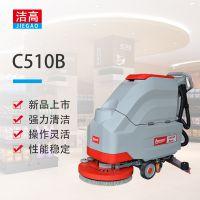 工厂洗地机厂家直销C-510B贝纳特洗地机