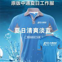 新款中通快递工作服短袖T恤夏季快递来图定制印LOGO工作服反光