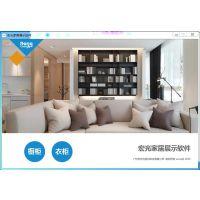 宏光橱柜衣柜销售设计软件v8.0+宏光报价渲染