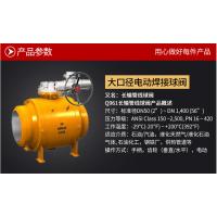 spiray sarco/斯派莎克长输管线球阀 电动焊接球阀 Q961H-16C