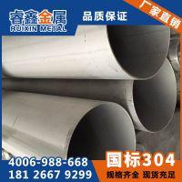 304不锈钢工业管 小口径厚壁工业无缝管53*6mm 不锈钢机械用管
