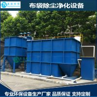 东能环保生产废气处理设备 工业粉尘治理布袋除尘器