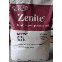 LCP 美国杜邦 Zenite5244L 一级价