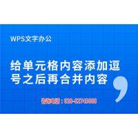 成都温江区电脑培训班