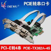 DIEWU PCIE转串口卡 COM口RS232转接卡 4串口9针PCIE扩展卡工控卡