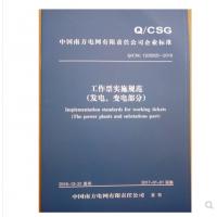 新版】中国南方电网责任公司 工作票实施规范 (发电、变电部分)_新书促销