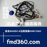 中国挖掘机配件住友SH350-5挖机仪表线束KHN15050勾机配件