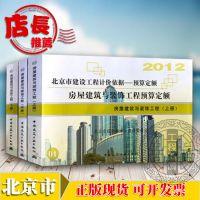 【现货】 北京建设工程预算定额 2012版北京房屋建筑与装饰工程定额 全3册