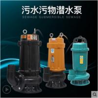 泉森潜水泵 50口径WQD7-10-0.75 污水泵潜水泵多少钱一台 750W潜水泵报价