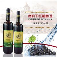 一件代发 烟台时代有机干红葡萄酒 厂家直销750ml