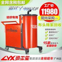 坦龙纺织厂专用吸尘器4000W 大功率吸线头纸尘边角料服装厂吸尘器