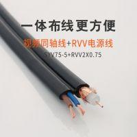 电线电缆厂供应监控视频线电源安防电子线材75-5+2*0.75国标铜芯