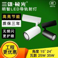 三雄极光明智系列COB射灯25W集成服装店背景墙轨道LED导航射灯35W