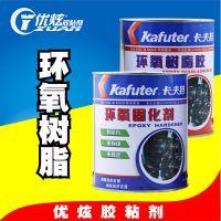 卡夫特环氧树脂胶 AB胶  ab胶水 环氧胶 1.6kg