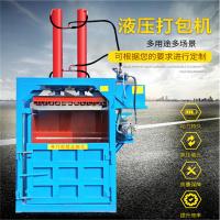 海绵压缩打包机/油桶压扁机/液压打包机压块机