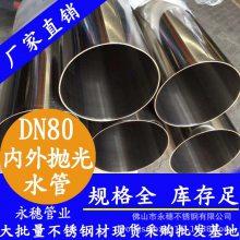 批发316L内外抛光不锈钢水管|卫生级不锈钢水管|饮用水不锈钢水管
