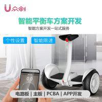 智能电动双轮自平衡车 二轮思维车体感车跑马灯蓝牙定制开发