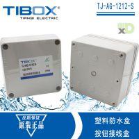 天齐TIBOX125*125*75 塑料防水接线盒TJ-AG-1212-S 正方型端子盒