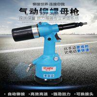 台湾油谷全自动气动拉帽枪 铆英式螺母 铆螺母枪 拉帽枪 拉铆枪