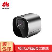 成都华为高清视频会议系统代理商-HUAWEI TE10 轻型高清远程云视频会议电视终端
